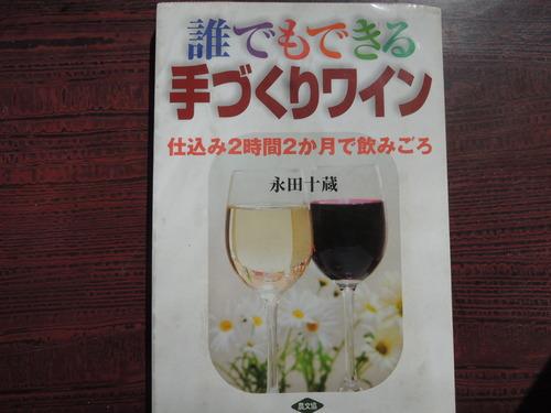 171001誰でもできる手づくりワイン 001.JPG
