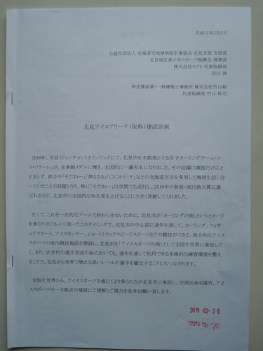 190408江田島海軍兵学校と北見アイスアリーナ計画 002.JPG