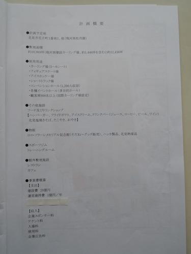 190408江田島海軍兵学校と北見アイスアリーナ計画 007.JPG