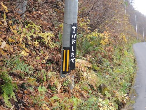 東北旅行 076.JPG